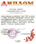 Диплом Ассоциации деятелей кинообразования украины на Международном кинофестивале Крок-3